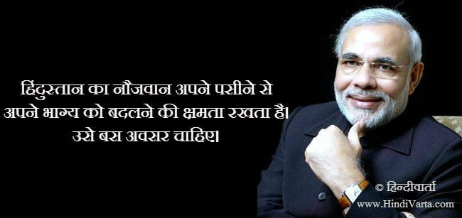 modi quote in hindi 9