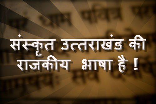 sanskritbanner1