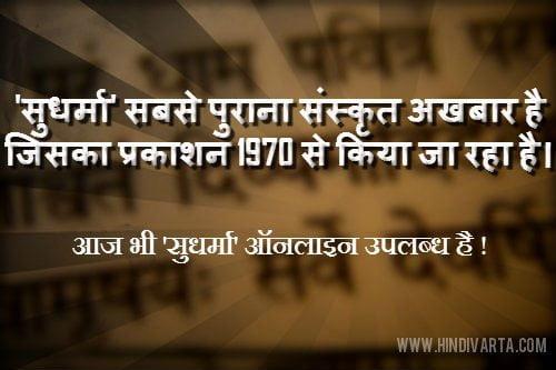 sanskritbanner3