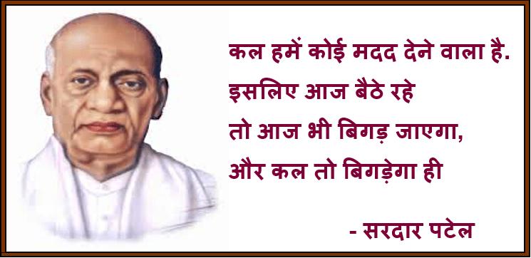 Sardar Patel prerak vachan quotes Hindi