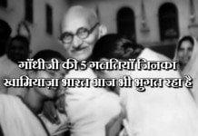 gandhi faults-why i hated gandhi