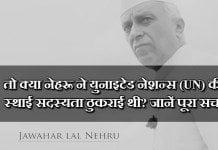 nehru declined permanent membership at UN