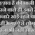 sardar patel quotes hindi 85
