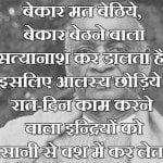 sardar patel quotes hindi 4