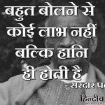 sardar patel quotes hindi 13
