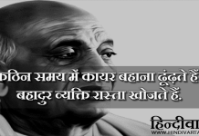 sardar patel quotes 24
