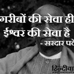 sardar patel quotes hindi