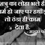 sardar patel quotes hindi 1