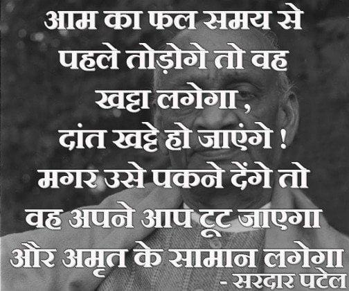 sardar patel quotes hindi 8