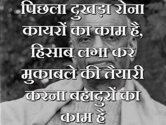 sardar patel quotes hindi 2