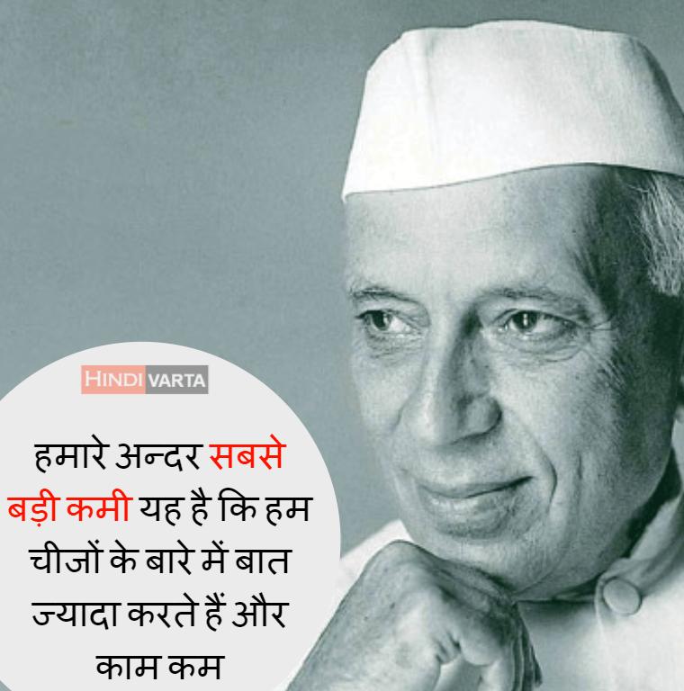 nehru quote on work