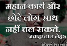 nehru-quotes (1) in hindi