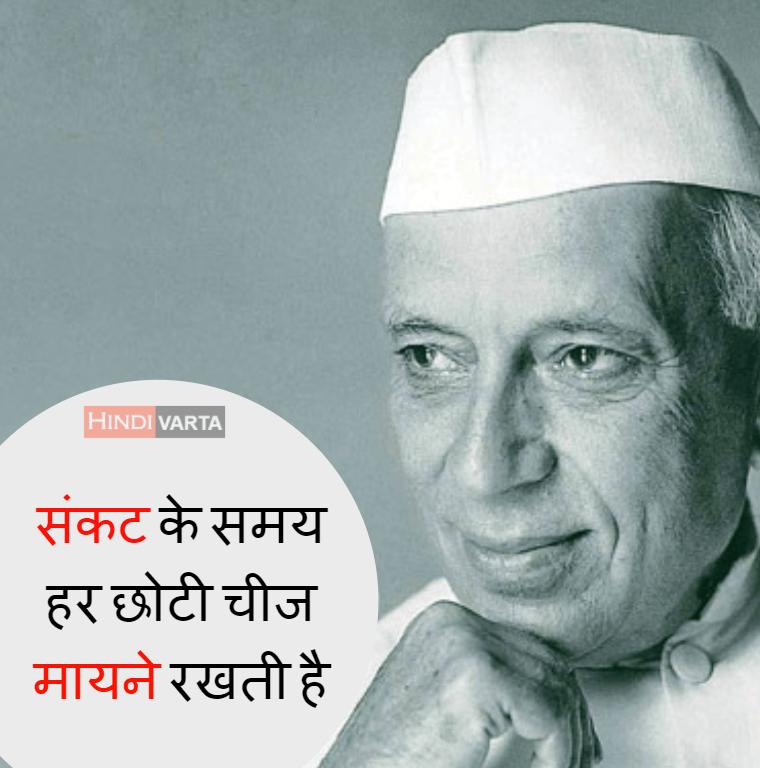 problems quote nehru