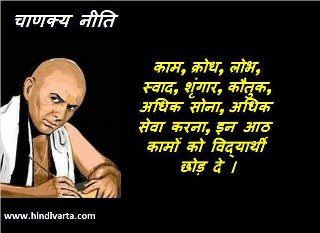 chanakya neeti इन आठ कामों को विद्यार्थी छोड़ दे ।