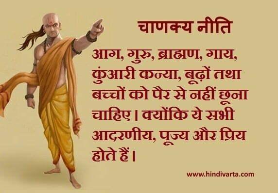 चाणक्य नीति आग, गुरु, ब्राह्मण, गाय, कुंआरी कन्या, बूढ़ों तथा बच्चों को पैर से नहीं छूना चाहिए