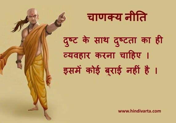चाणक्य नीति दुष्ट के साथ दुष्टता का ही व्यवहार करना चाहिए Dushtata par Chanakya ke Anmol vichar