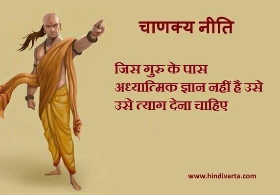 जिस गुरु के पास अध्यात्मिक ज्ञान नहीं है उसे उसे त्याग देना चाहिए
