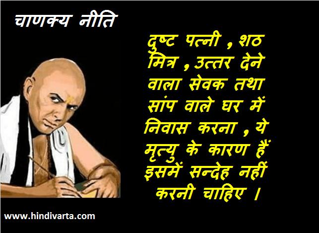 chanakya neeti सांप वाले घर मृत्यु के कारण हैं