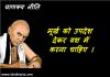 chanakya neeti मूर्ख को उपदेश देकर वश में करना चाहिए ।