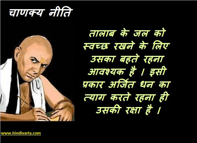 Chanakya neeti - अर्जित धन का त्याग करते रहना ही उसकी रक्षा है