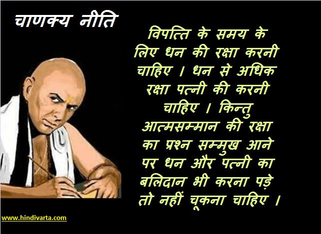 Chanakya neeti - आत्मसम्मान की रक्षा का प्रश्न सम्मुख आने पर धन और पत्नी का बलिदान भी करना पड़े