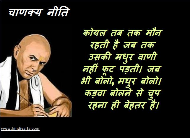 Chanakya neeti - जब भी बोलो, मधुर बोलो