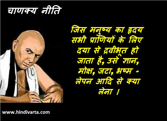 Chanakya neeti जिस मनुष्य का हृदय सभी प्राणियों के लिए दया से ... मोक्ष... आदि से क्या लेना