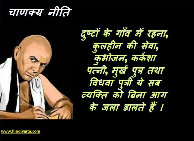 Chanakya neeti - दुष्टों के गाँव में रहना व्यक्ति को बिना आग के जला डालते हैं ।