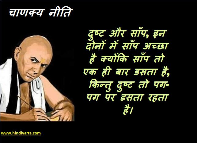 Chanakya neeti - दुष्ट और साँप, इन दोनों में साँप अच्छा है