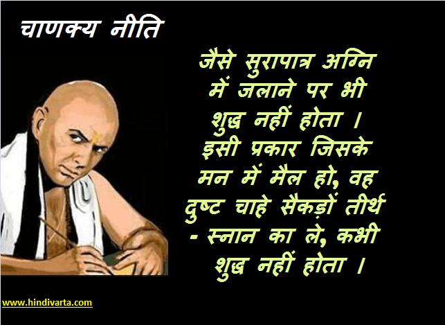 Chanakya neeti - दुष्ट चाहे सैकड़ों तीर्थ - स्नान का ले, कभी शुद्ध नहीं होता ।