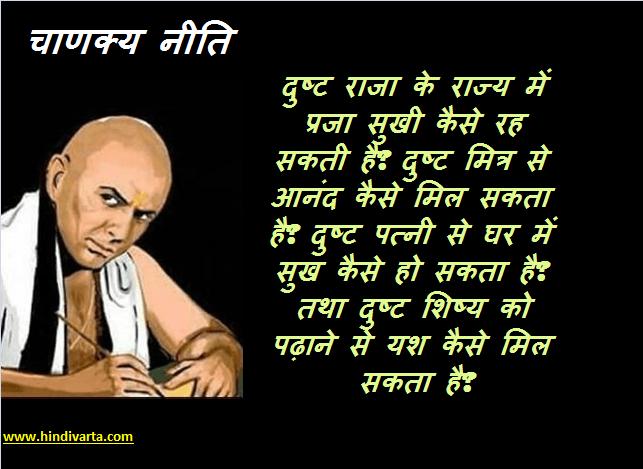 Chanakya neeti - दुष्ट राजा के राज्य में प्रजा सुखी कैसे रह सकती है