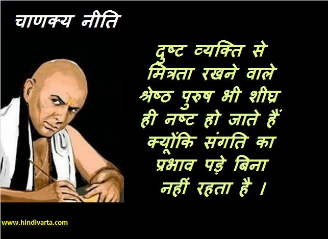 Chanakya neeti - दुष्ट व्यक्ति से मित्रता रखने वाले श्रेष्ठ पुरुष भी शीघ्र ही नष्ट हो जाते हैं