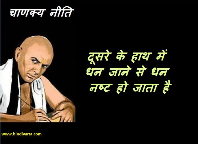 Chanakya neeti - दूसरे के हाथ में धन जाने से धन नष्ट हो जाता है