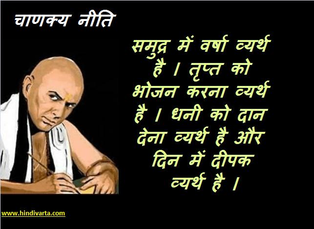 Chanakya neeti - धनी को दान देना व्यर्थ है