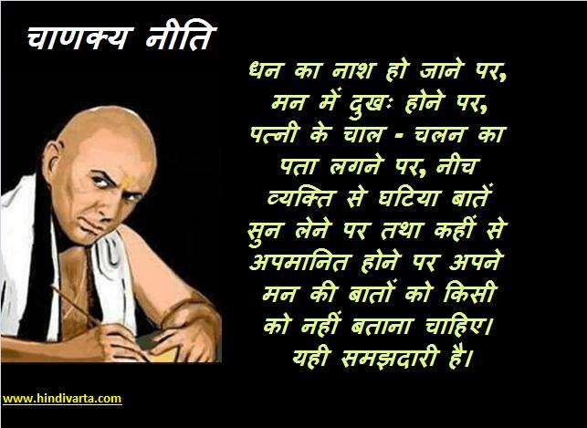 Chanakya neeti - धन का नाश हो जाने पर किसी को नहीं बताना चाहिए यही समझदारी है