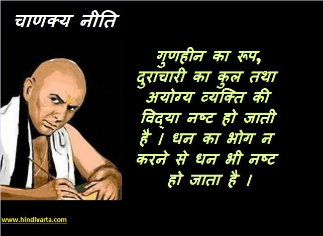 Chanakya neeti - धन का भोग न करने से धन भी नष्ट हो जाता है