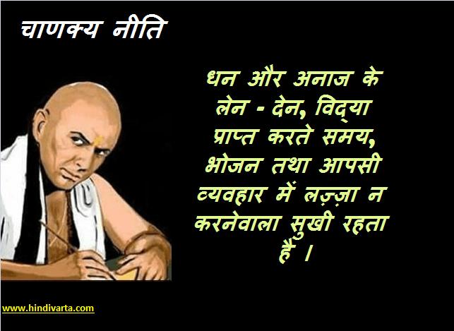 Chanakya neeti -धन के लेन - देन में लज़्ज़ा न करनेवाला सुखी रहता है ।