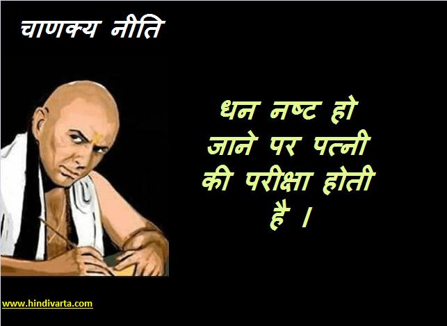 Chanakya neeti - धन नष्ट हो जाने पर पत्नी की परीक्षा होती है
