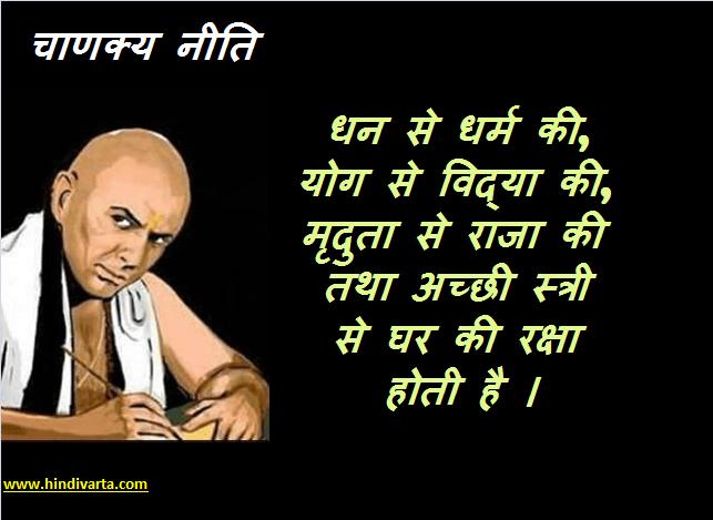 Chanakya neeti - धन से धर्म की रक्षा होती है