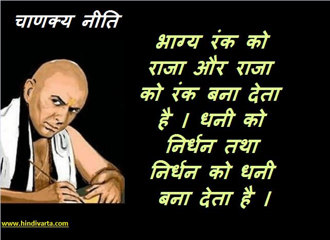 Chanakya neeti - भाग्य धनी को निर्धन तथा निर्धन को धनी बना देता है