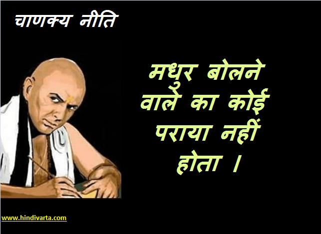 Chanakya neeti - मधुर बोलने वाले का कोई पराया नहीं होता ।