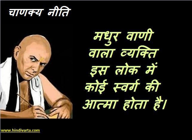 Chanakya neeti - मधुर वाणी वाला व्यक्ति इस लोक में कोई स्वर्ग की आत्मा होता है।