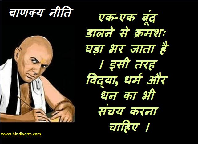 Chanakya neeti - विद्या, धर्म और धन का भी संचय करना चाहिए
