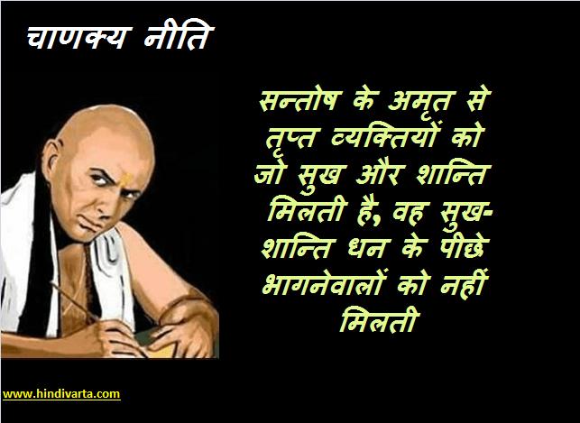 Chanakya neeti - सुख और शान्ति धन के पीछे भागनेवालों को नहीं मिलती