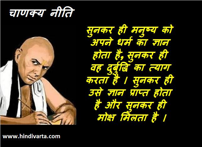 Chanakya neeti सुनकर ही मोक्ष मिलता है