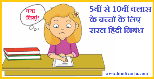 Essays in Hindi 100 topics