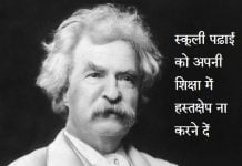 mark Twain Quotes in Hindi