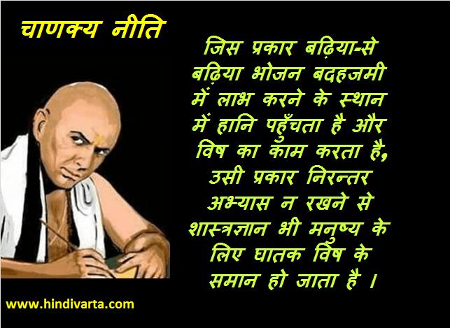 chanakya neeti अभ्यास न रखने से शास्त्रज्ञान भी मनुष्य के लिए घातक विष के समान हो जाता है ।