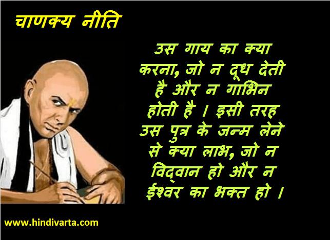 chanakya neeti उस गाय का क्या करना, जो न दूध देती है और न गाभिन होती है