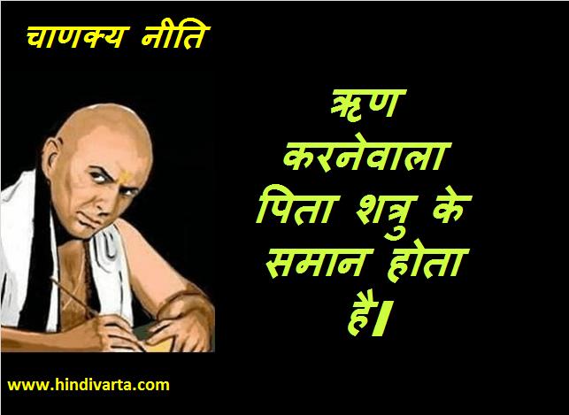 chanakya neeti ऋण करनेवाला पिता शत्रु के समान होता है